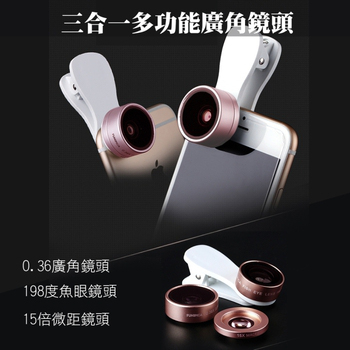 三合一多功能廣角鏡頭 0.36廣角鏡頭 198度魚眼鏡頭 15倍微距鏡頭(玫瑰金)