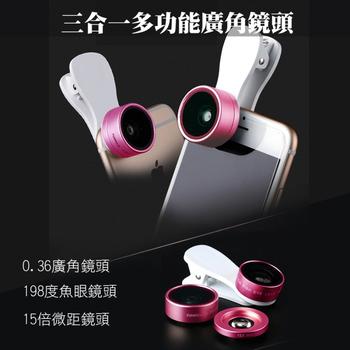 三合一多功能廣角鏡頭 0.36廣角鏡頭 198度魚眼鏡頭 15倍微距鏡頭(玫瑰紅)