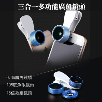 三合一多功能廣角鏡頭 0.36廣角鏡頭 198度魚眼鏡頭 15倍微距鏡頭(藍色)
