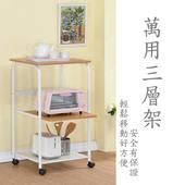 《百變王》附輪多功能電器木質微波爐/烤箱架