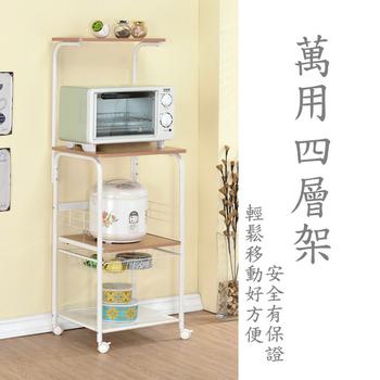 百變王 附輪多功能電器木質拉籃款微波爐/烤箱架