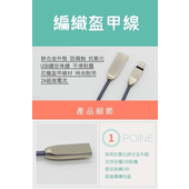 新版編織盔甲線2A傳輸充電線 蘋果iPhone/iPad用(玫瑰金)