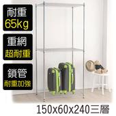 《百變王》重網三層鐵架150*60*240