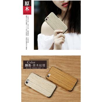 Remax 簡約實木紋理透氣保護殼 iPhone7(北歐胡桃木)