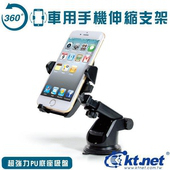 《KTNET》360度車用手機伸縮架(黑色)