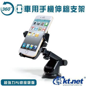 KTNET 360度車用手機伸縮架(黑色)