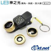 《KTNET》LE3神之光廣角鏡4IN1(黑金)