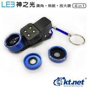 《KTNET》LE3神之光廣角鏡4IN1(黑藍)