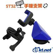 《KTNET》2IN1 手機吸夾手機架(藍色)
