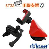 《KTNET》2IN1 手機吸夾手機架(紅色)