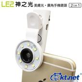 《KTNET》LE2神之光美膚鏡2IN1(白色)