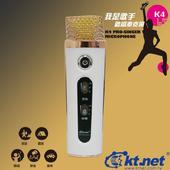 《KTNET》K4 我是歌手歡唱麥克風