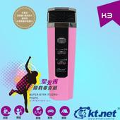 《KTNET》K3 星光秀麥克風(粉色)