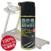 《WellCome》噴式跑步機專用油300ml(噴式跑步機專用油300ml)