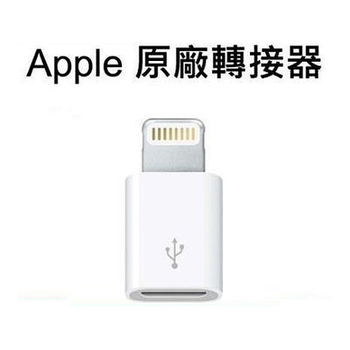 apple APPLE 原廠轉接器 MD820 Micro USB 轉 Lightning iPhone6/6plus/6s/6s plus