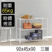 《百變王》三層烤漆鐵架-白90*45*90
