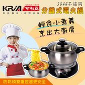 《KRIA可利亞》2.5公升分離式電火鍋/燉鍋/料理鍋/美食鍋 KR-812