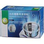 《FP》洗衣槽專用清潔粉(600克)