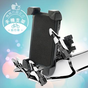 LTB 機械爪固定式 自行車手機支架(炭晶黑)