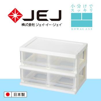 JEJ 日本家居 KOWA系列 2層抽屜櫃(4格)(米白色)