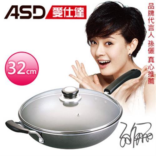 ASD愛仕達 廚韻易潔不沾炒鍋32CM(YC8332TW)