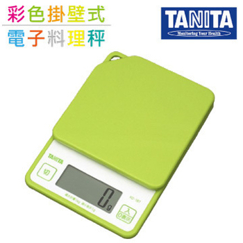★結帳現折★TANITA 彩色掛壁式電子料理秤(青蘋綠)