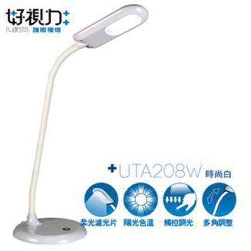 好視力 LED探索護眼檯燈/時尚白(UTA208W)