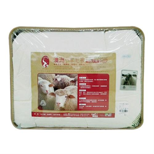 Victoria 澳洲小羊毛被-加大(240*210cm(8*7尺))