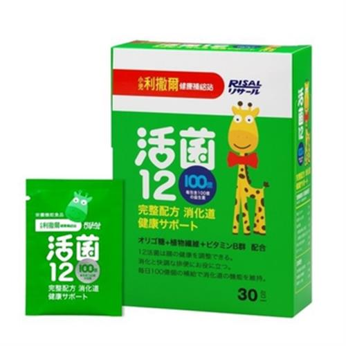 小兒利撒爾活菌12(30包/盒)