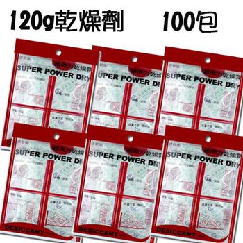 超強力乾燥劑 120g 電子產品指定特效版 乾燥劑 100包
