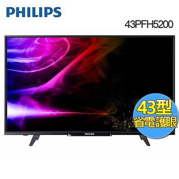 下殺↘PHILIPS 飛利浦 43吋LED液晶顯示器+視訊盒43PFH5200(基本運送/不含安裝)