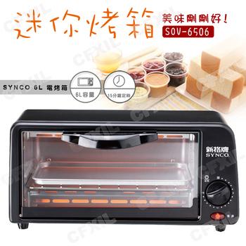 新格 6L電烤箱 SOV-6506