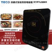 《東元TECO》按鍵式智能微晶電磁爐 XYFYJ2001