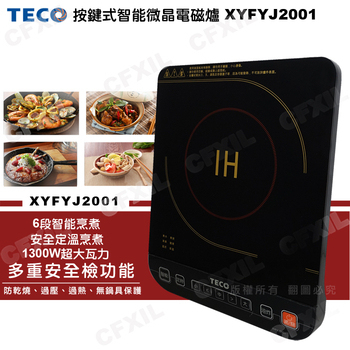 東元TECO 按鍵式智能微晶電磁爐 XYFYJ2001