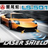 《響尾蛇》LS-501 防護罩