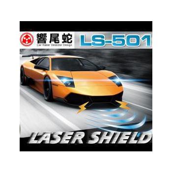 響尾蛇 LS-501 防護罩