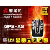 《響尾蛇》A2 最新8代GPS接收引擎 終身免費更新