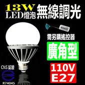 《Kiss Quiet》無線調光-3年保固-13W(白光限定)110V限定LED燈泡-1入