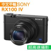 《SONY》RX100 M4 40倍超級慢動作*(中文平輸)-送SD64G-C10+副電+座充+中腳+單眼包+大吹球+細毛刷+清潔組+保護貼(黑色)