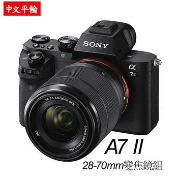 《SONY》A7 II 28-70mm變焦鏡組(中文平輸)-送SD64G-C10+副電+座充+攝影包+減壓背帶+大吹球+清潔組+高透光保護貼(黑色)