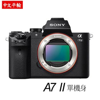 《SONY》A7 II 單機身*(中文平輸-送強力大吹球清潔組+硬式保護貼(黑色)