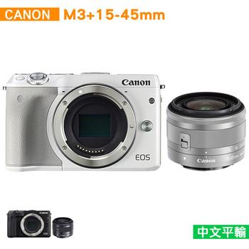 Canon EOS M3+15-45mm(中文平輸)-送64G記憶卡+專用鋰電池+座充+單眼包+拭鏡筆+減壓背帶+大吹球清潔組+硬式保護貼(白色)