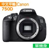 《CANON》EOS 750D 單機身*(中文平輸)-送64G記憶卡+鋁合金專業大腳架+強力大吹球清潔組+硬式保護貼(黑色)