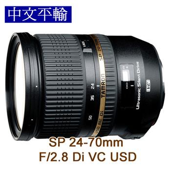 TAMRON SP 24-70mm F/2.8 Di VC USD-A007 (平輸)--送專屬拭鏡筆+大吹球清潔組(FOR NIKON)