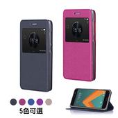《YANG YI 揚邑》HTC ONE 10/M10  金沙方窗車線側立智能休眠隱形磁扣皮套(玫色)