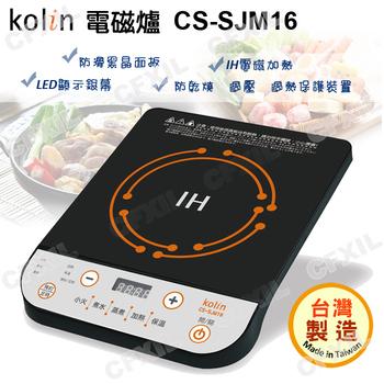 Kolin歌林 電磁爐 CS-SJM16