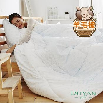 幸福晨光 【DUYAN竹漾】舒柔透氣保暖羊毛被-雙人(沁心藍)