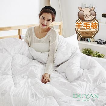 幸福晨光 【DUYAN竹漾】舒柔透氣保暖羊毛被-雙人(皇室灰)