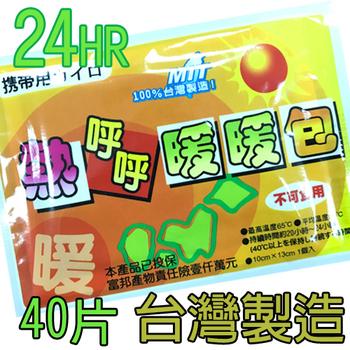 24hr 極速加熱暖暖包40片 台灣製造MIT(每人限量3組大心優惠)