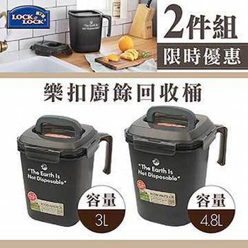★結帳現折★Lock&Lock 樂扣PP密封式廚餘回收桶(4.8L&3L)-兩件組